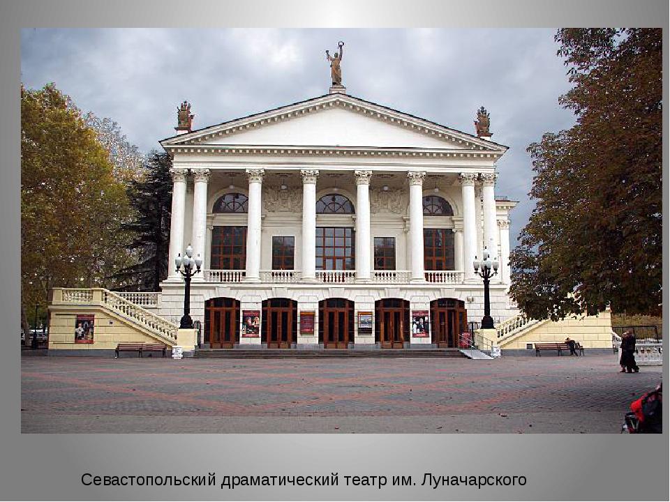 Севастопольский драматический театр им. Луначарского