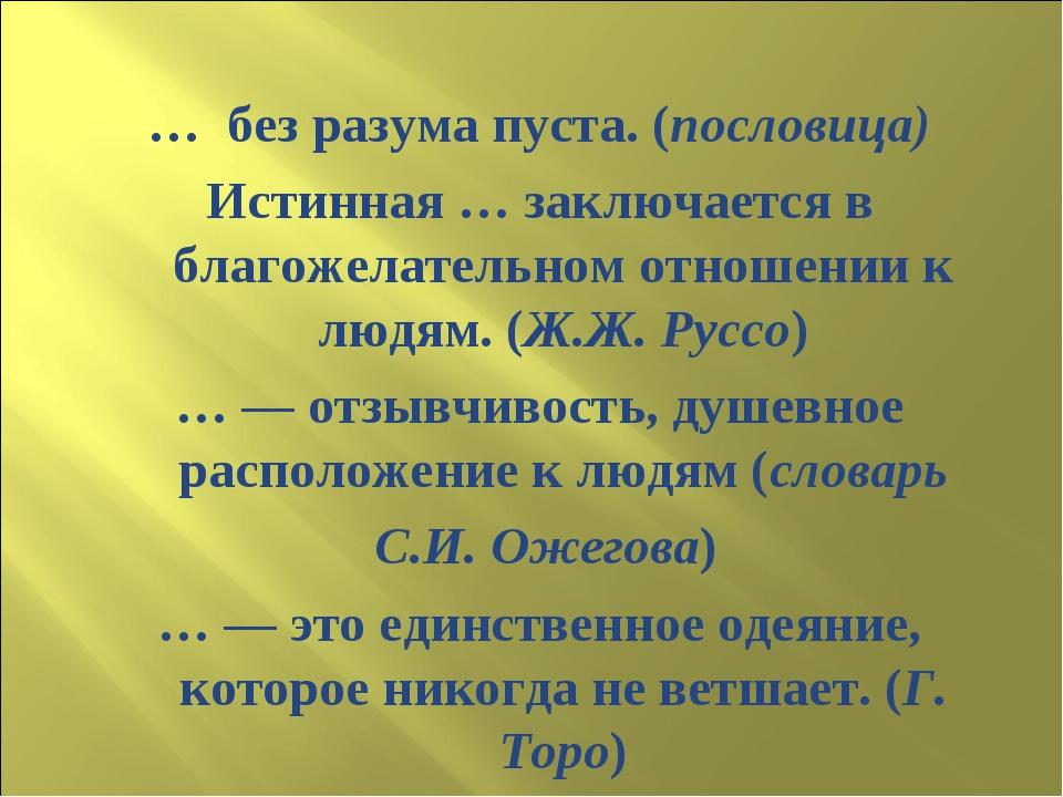 … без разума пуста. (пословица) Истинная … заключается в благожелательном отн...