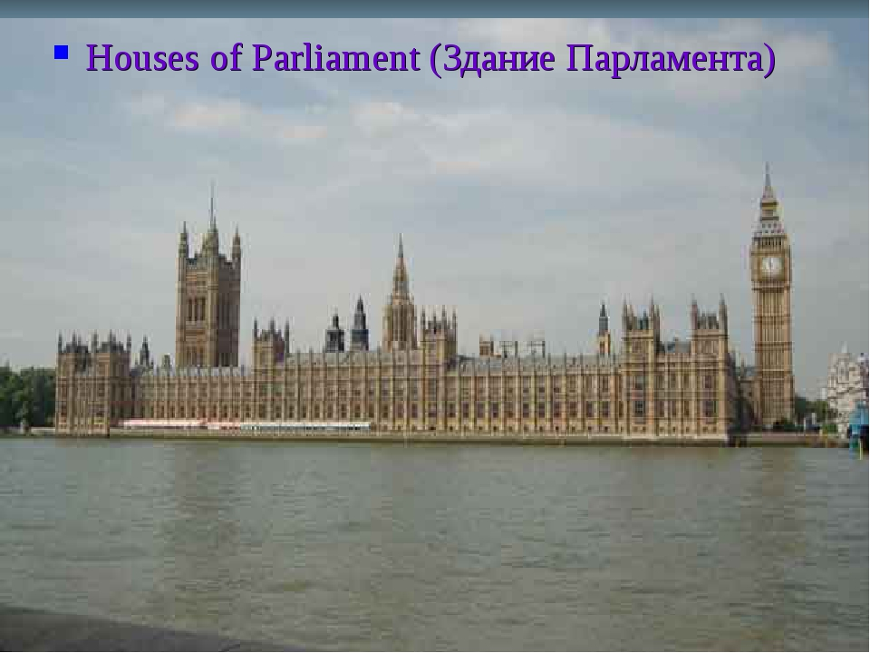 Houses of Parliament (Здание Парламента)