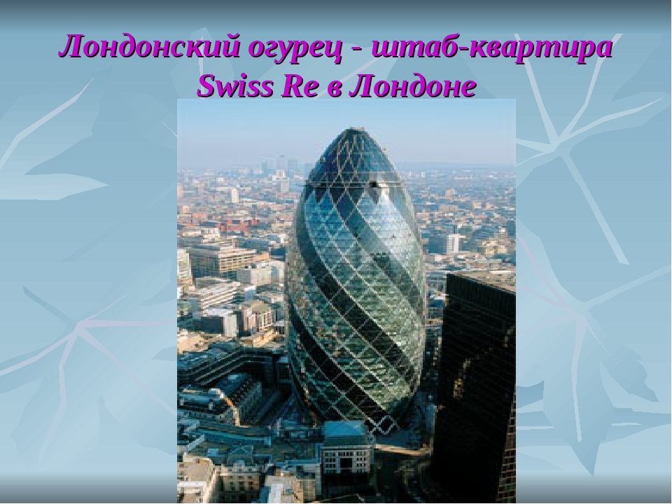 Лондонский огурец - штаб-квартира Swiss Re в Лондоне