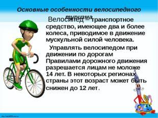 Основные особенности велосипедного туризма Велосипед – транспортное средство,