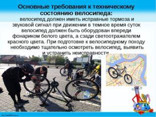 Основные требования к техническому состоянию велосипеда: велосипед должен име