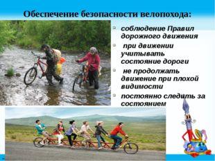 Обеспечение безопасности велопохода: соблюдение Правил дорожного движения при