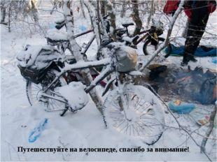 Путешествуйте на велосипеде, спасибо за внимание! http://linda6035.ucoz.ru/