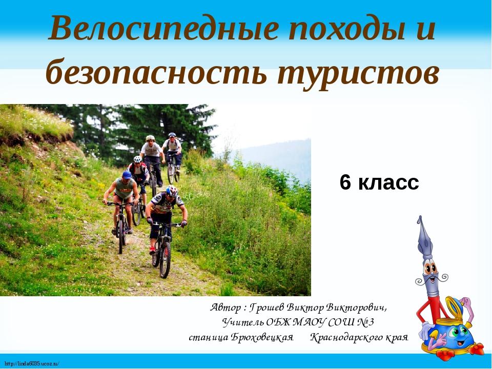 6 класс Велосипедные походы и безопасность туристов Автор : Грошев Виктор Вик...