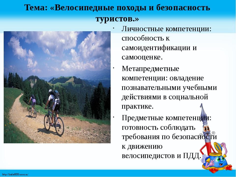 Тема: «Велосипедные походы и безопасность туристов.» Личностные компетенции:...