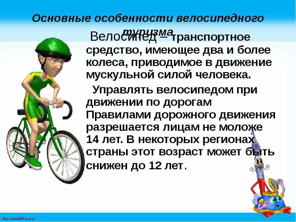 Основные особенности велосипедного туризма Велосипед – транспортное средство,...