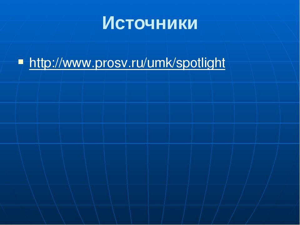 Источники http://www.prosv.ru/umk/spotlight