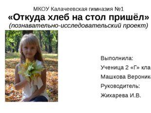 МКОУ Калачеевская гимназия №1 «Откуда хлеб на стол пришёл» (познавательно-исс