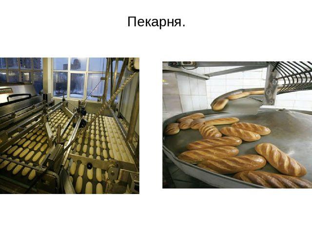 Пекарня.