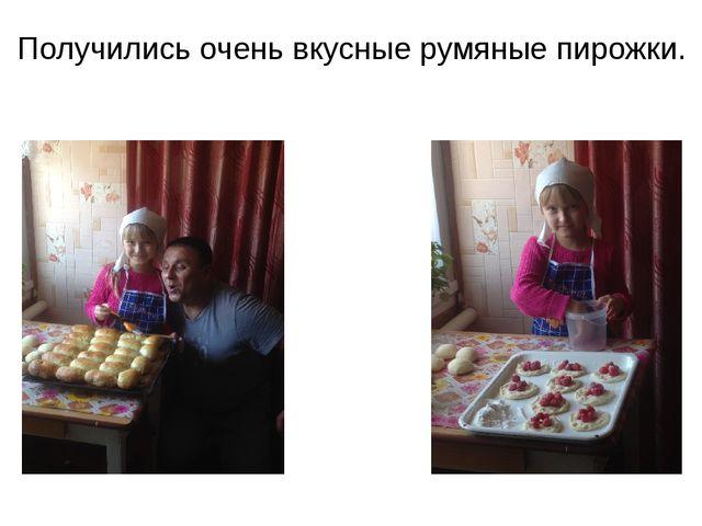 Получились очень вкусные румяные пирожки.