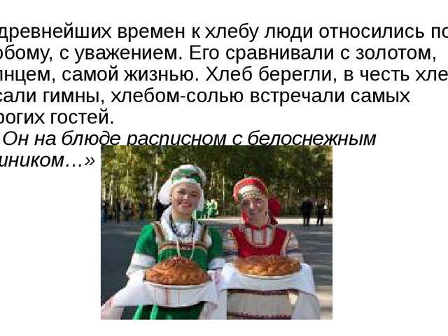 С древнейших времен к хлебу люди относились по-особому, с уважением. Его сра...