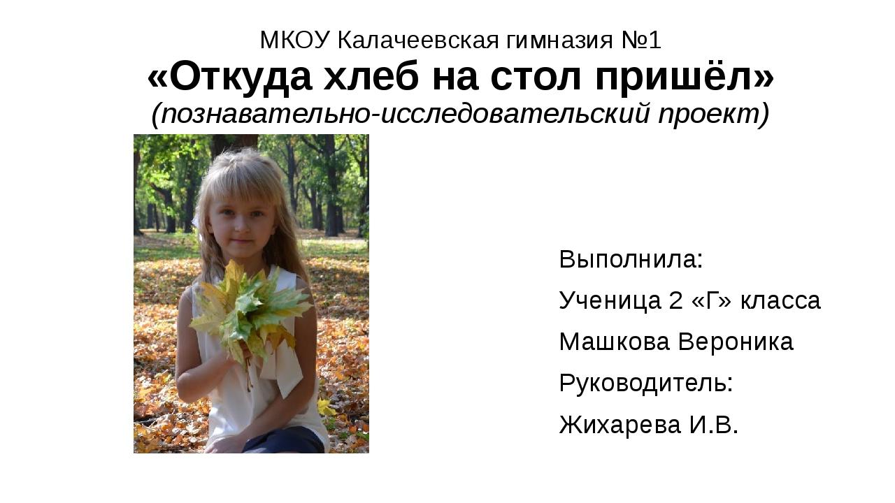 МКОУ Калачеевская гимназия №1 «Откуда хлеб на стол пришёл» (познавательно-исс...
