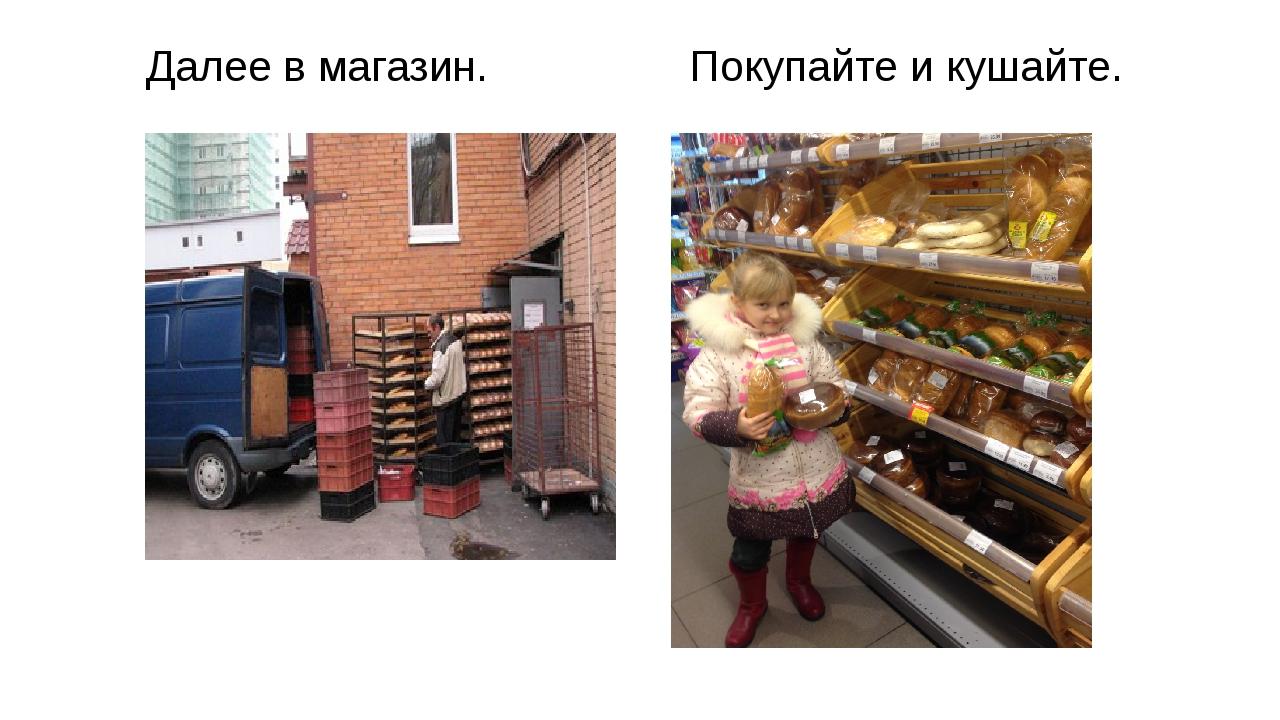 Далее в магазин. Покупайте и кушайте.