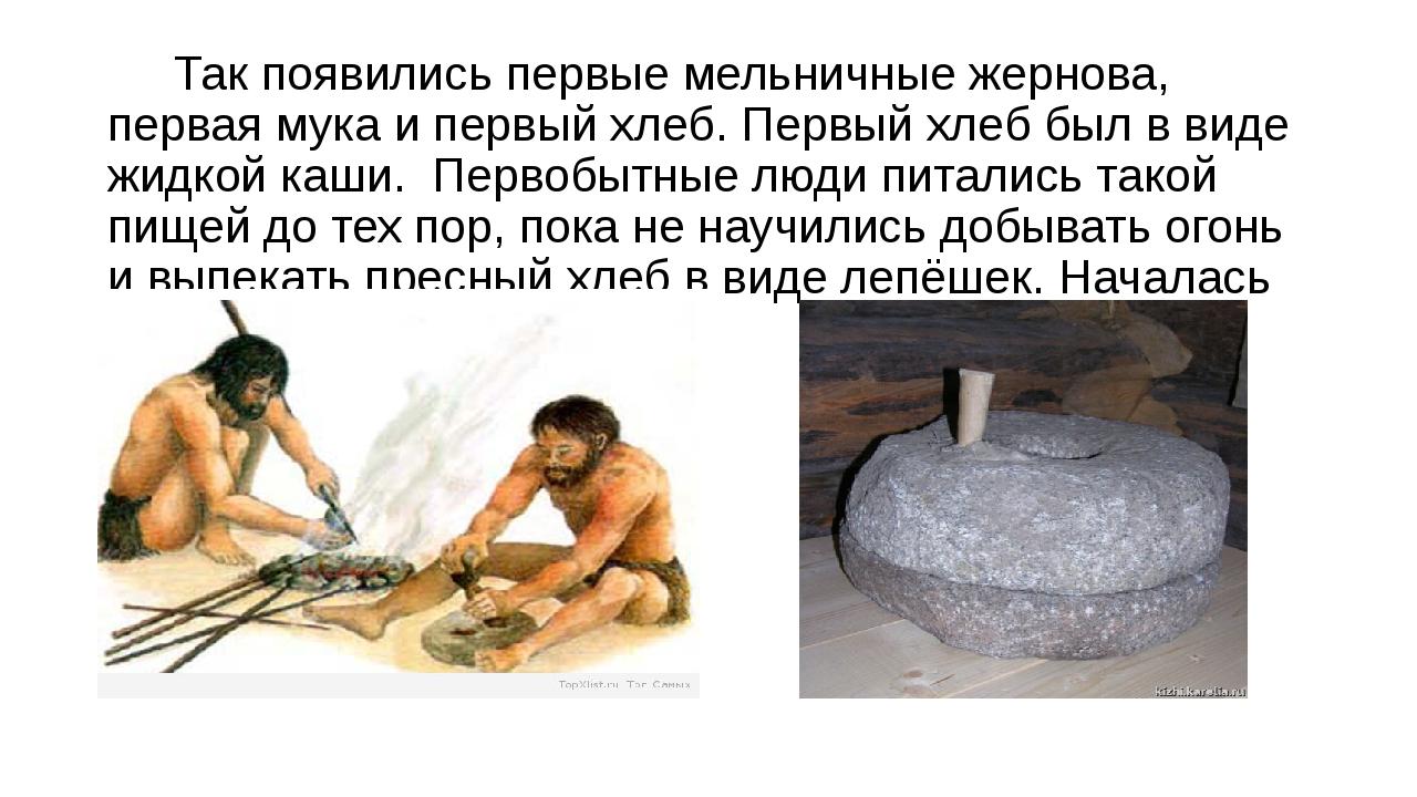 Так появились первые мельничные жернова, первая мука и первый хлеб. Первый х...