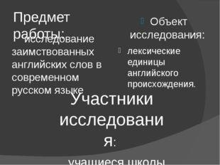 Предмет работы: Объект исследования: лексические единицы английского происхож