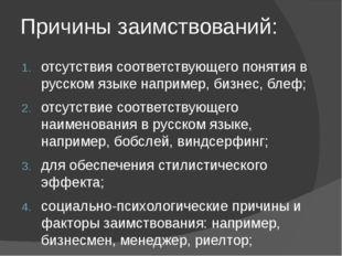 Причины заимствований: отсутствия соответствующего понятия в русском языке на