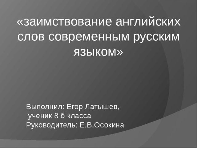 «заимствование английских слов современным русским языком» Выполнил: Егор Лат...