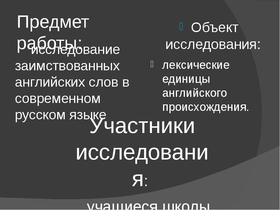 Предмет работы: Объект исследования: лексические единицы английского происхож...