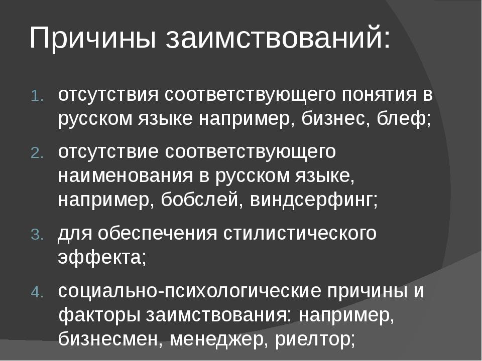 Причины заимствований: отсутствия соответствующего понятия в русском языке на...