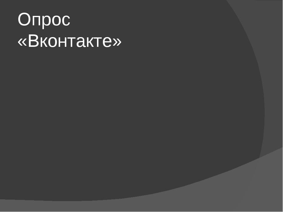 Опрос «Вконтакте»