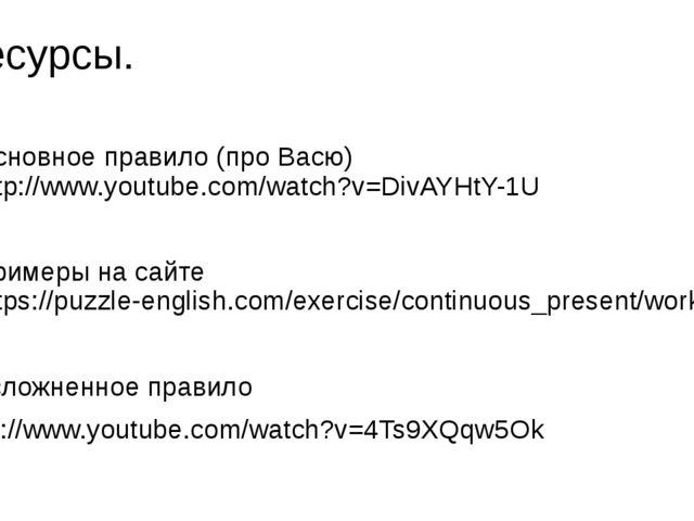 Ресурсы. Основное правило (про Васю) http://www.youtube.com/watch?v=DivAYHtY-...