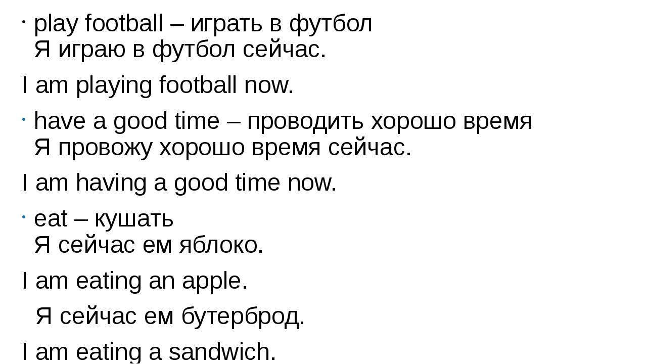 play football – играть в футбол Я играю в футбол сейчас. I am playing footbal...