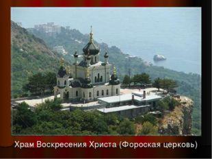 Храм Воскресения Христа (Фороская церковь)