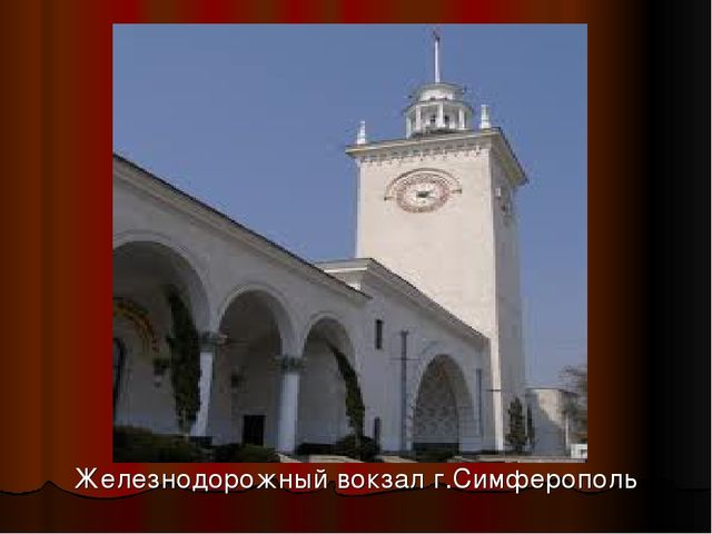 Железнодорожный вокзал г.Симферополь