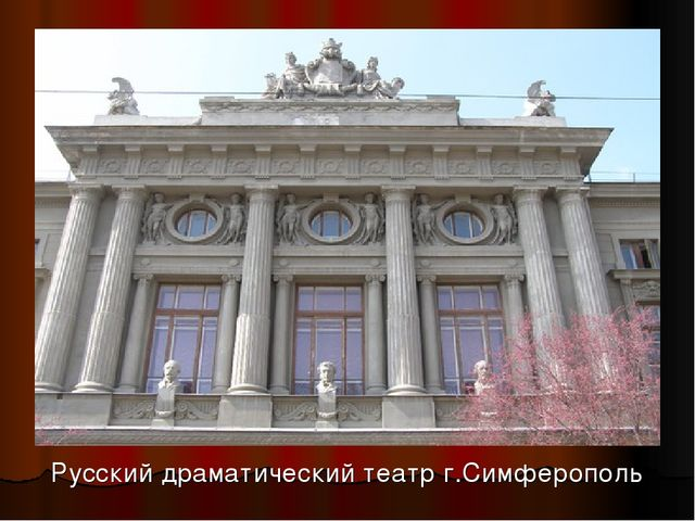 Русский драматический театр г.Симферополь