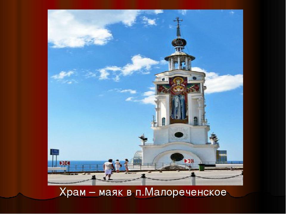 Храм – маяк в п.Малореченское
