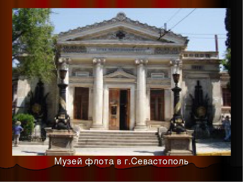 Музей флота в г.Севастополь