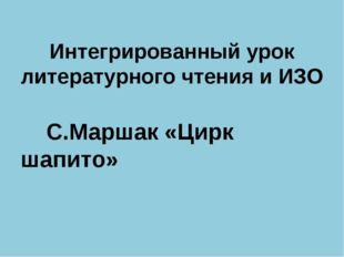 Интегрированный урок литературного чтения и ИЗО С.Маршак «Цирк шапито»