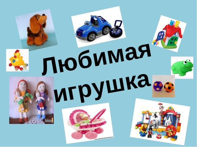 Любимая игрушка