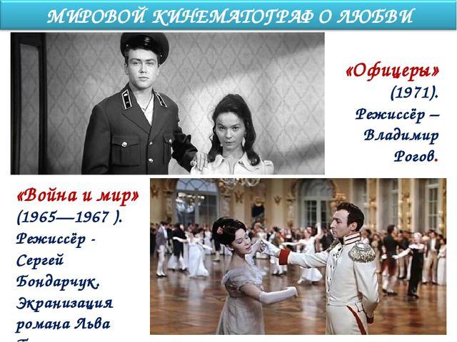«Офицеры» (1971). Режиссёр – Владимир Рогов. «Война и мир» (1965—1967 ). Режи...