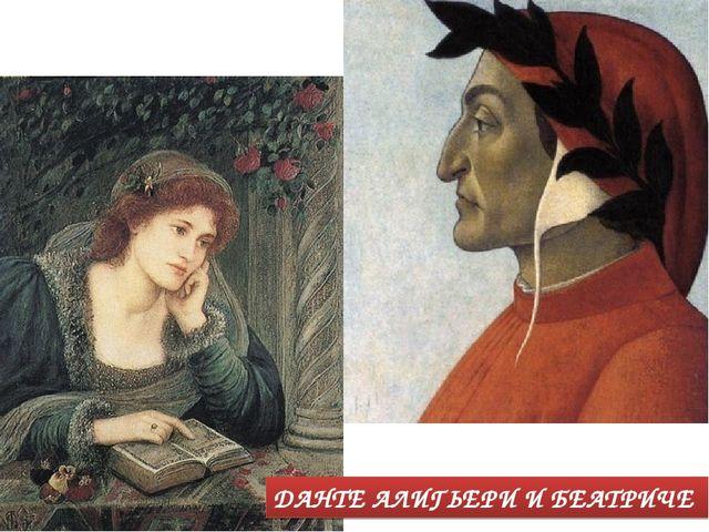 ДАНТЕ АЛИГЬЕРИ И БЕАТРИЧЕ
