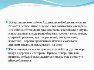 В Каргопольском районе Архангельской области пекли на 22 марта особое витое п
