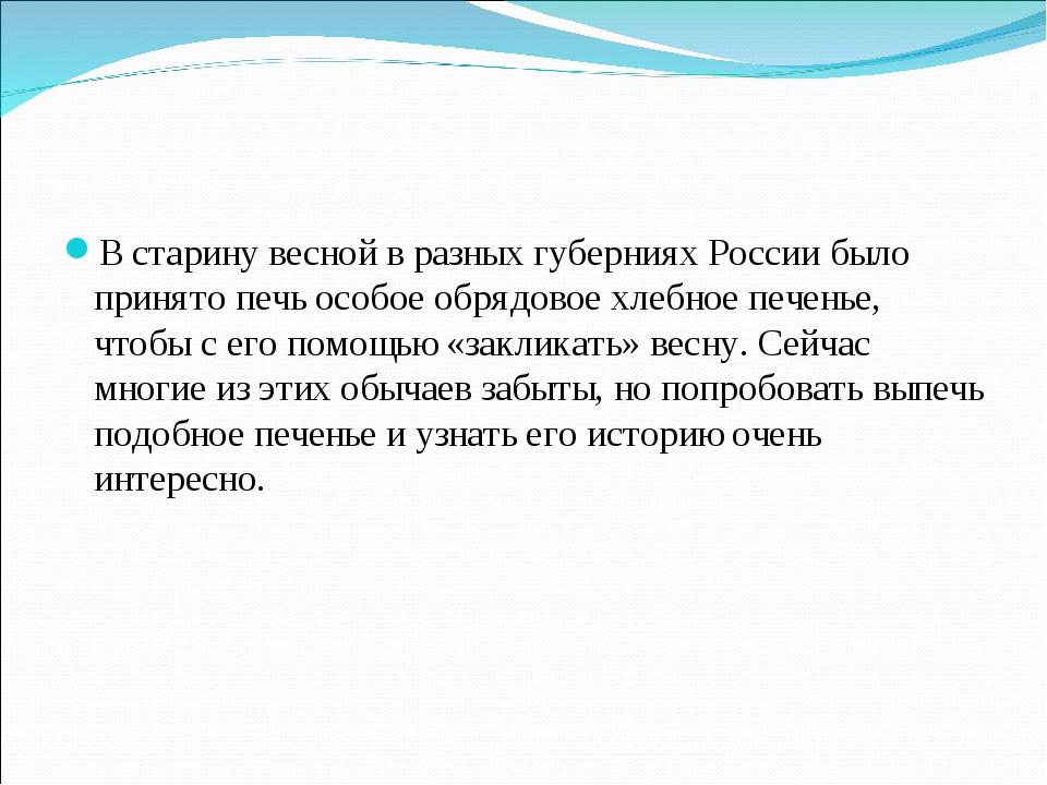 В старину весной в разных губерниях России было принято печь особое обрядовое...