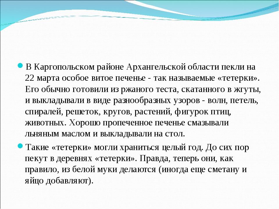 В Каргопольском районе Архангельской области пекли на 22 марта особое витое п...
