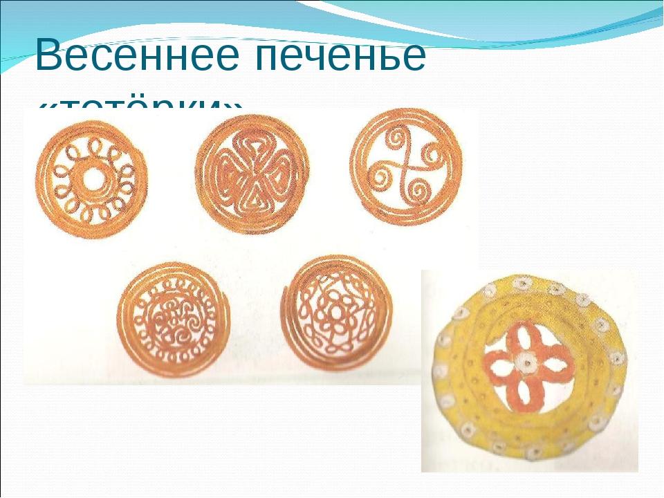 Весеннее печенье «тетёрки»