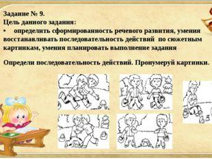 Задание № 9. Цель данного задания: •определить сформированность речевого раз