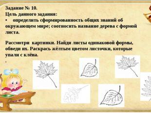 Задание № 10. Цель данного задания: •определить сформированность общих знани