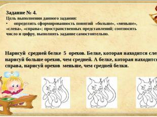 Задание № 4. Цель выполнения данного задания: •определить сформированность п