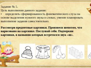 Задание № 5. Цель выполнения данного задания: •определить сформированность ф