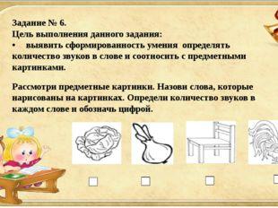 Задание № 6. Цель выполнения данного задания: •выявить сформированность умен