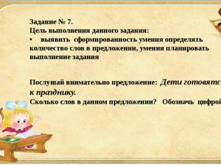 Задание № 7. Цель выполнения данного задания: •выявить сформированность умен