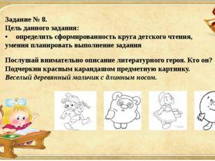 Задание № 8. Цель данного задания: •определить сформированность круга детско