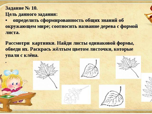 Задание № 10. Цель данного задания: •определить сформированность общих знани...