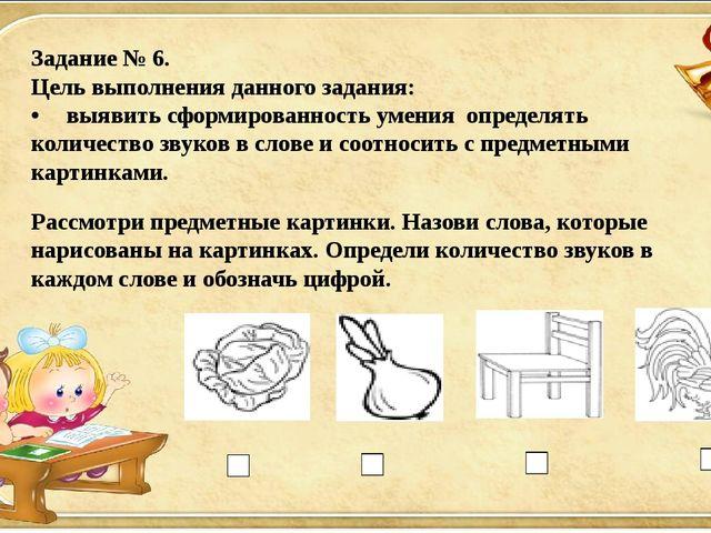 Задание № 6. Цель выполнения данного задания: •выявить сформированность умен...