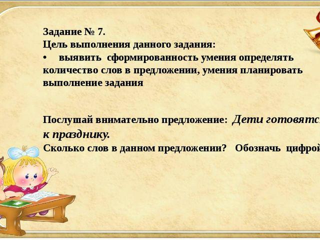 Задание № 7. Цель выполнения данного задания: •выявить сформированность умен...